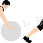 バランスボール使った腕立て伏せのやり方を解説
