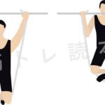 懸垂が一回もできない人が懸垂をできるようになるための筋力トレーニング