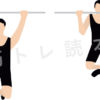 チンニング(懸垂)の種類とやり方を解説
