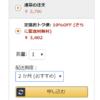 【格安】プロテインやサプリメントはAmazon定期おトク便でお得に定期購入しよう