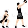 体幹強化!メディシンボールを使った筋トレ&エクササイズ