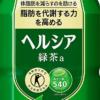 某トクホでお馴染みの『茶カテキン』には脂肪燃焼作用など様々な効果があるとされています。