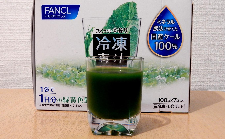 ファンケル冷凍青汁